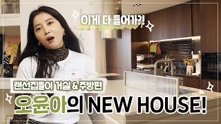 (ENG) Roomtour🏡 Welcome to my brand NEW house!