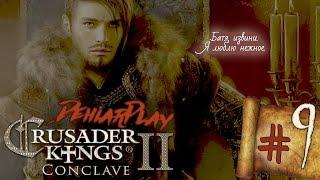Входим в историю в Crusader Kings 2: Conclave - 9 серия [Хурма вырос, всё плохо]