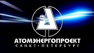 видео Атомэнергопроект (Москва) - это... Что такое Атомэнергопроект (Москва)?