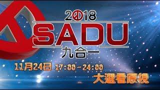 【LIVE直播】原視 2018 SADU 九合一選舉報導