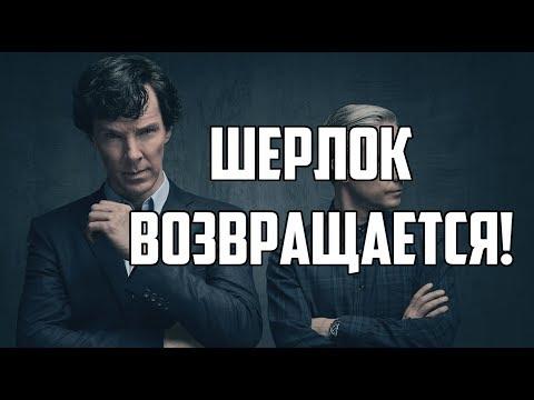 5 сезон Шерлока - уже в 2020! Всё, что известно о сериале.
