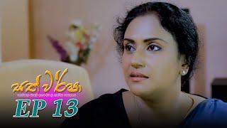 Sath Warsha   Episode 13 - (2021-05-17)   ITN Thumbnail