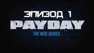 Payday 2 - Эпизод 1 (Веб-сериал)