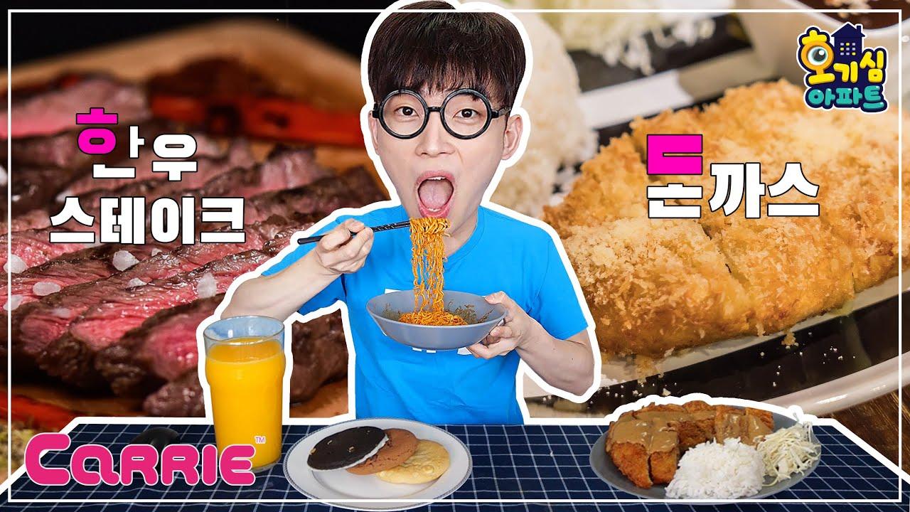 한글 초성 음식 월드컵! 먹어보고 결정하겠어 🍜 Food challenge | 호기심아파트 | Comedy Carrie