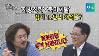 [김어준의뉴스공장]'지방선거'·'북미회담' 정치 12단의 해석은?