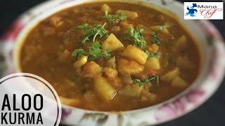 Aloo Kurma Recipe In Telugu