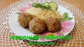 Жареные тефтели из говядины с рисом без подлива. Fried meatballs with rice without gravy.