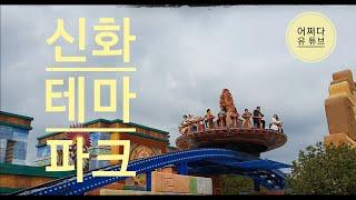 제주도 여행3일차  신화테마파크 A trip to Jeju Island(Shinhwa theme park)