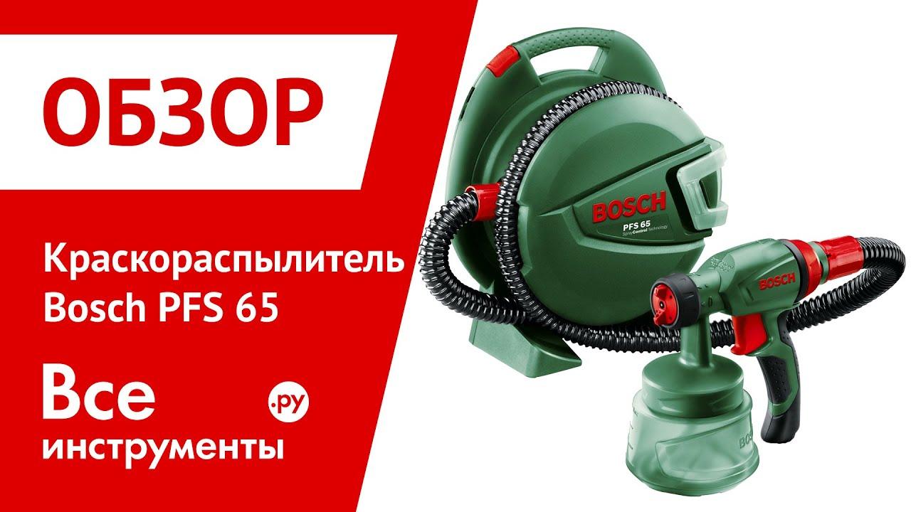 27 авг 2014. Купить краскораспылитель (краскопульт) bosch pfs 65 http://gardengear. Ru/ catalog/kraskopulty_1191/ kraskoraspylitel_kraskopult_bosch_pfs_65_280_vt_600_ml_2_8k.