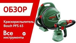 видео Bosch PFS 65: отзывы о краскораспылителе, инструкция и характеристики