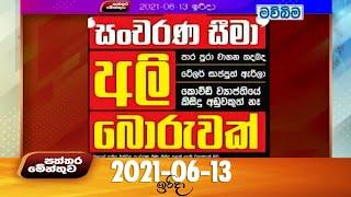 Paththaramenthuwa - (2021-06-13) | ITN Thumbnail