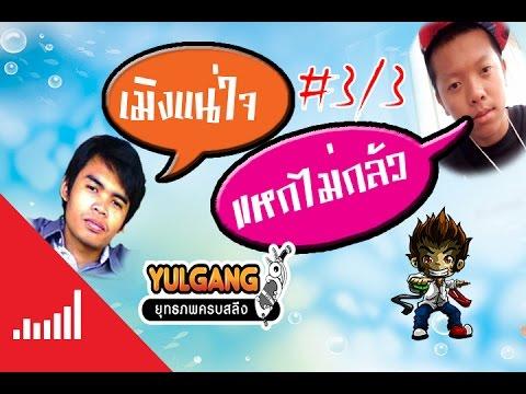 Yulgang Online : ออฟของเล่นทีมงานโอ๊ต P.3[End]