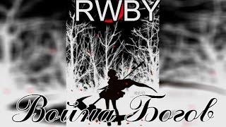 AD^ RWBY\ Трейлер: Война Богов (Пародия)
