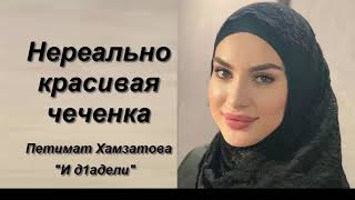Петимат Хамзатова \