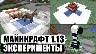 Майнкрафт 1.13 Эксперименты #1 - Непобедимый сундук? А Дюп пофиксили.. или нет?)
