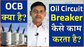 What is Oil Circuit Breaker in Electrical System in Hindi || OCB Kya Hota Hai