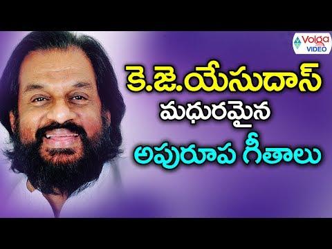 K. J. Yesudas Madhuramaina Telugu Patalu - Volga Videos