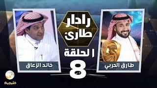 برنامج رادار طارئ مع طارق الحربي الحلقة 8 - ضيف الحلقة خالد الزعاق