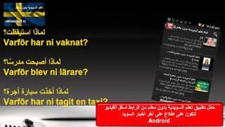 تعلم السويدية بدون معلم | أسئلة الماضي 2 -Fråga – förfluten tid 2|