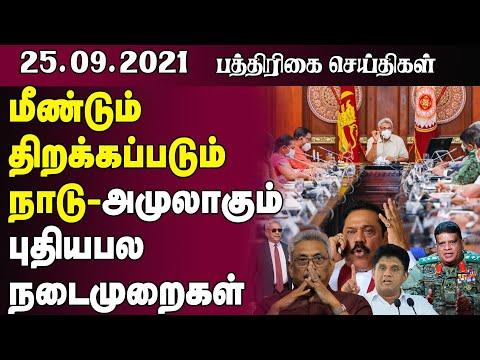 இலங்கை பத்திரிகை செய்திகள் - 25.09.2021 - Sri Lanka Paper News   Sri Lanka Tamil News   Jaffna News