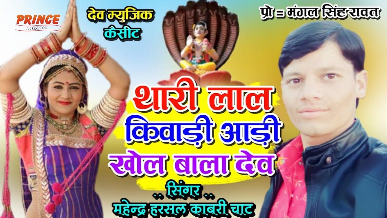 थारी लाल कुवाड़ी आडो खोल बालादेव ! Rajasthani Latest DJ Song ! देव नारायण का धमाकेदार डीजे ful सॉन्ग