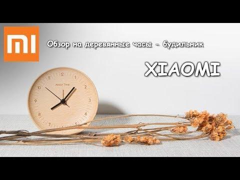Обзор на Деревянные часы будильник Xiaomi Mi Logs Mute Sweep Alarm Clock