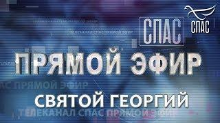 ПРЯМОЙ ЭФИР. СВЯТОЙ ГЕОРГИЙ