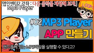 App Inventor2-MP3 Player App 만…