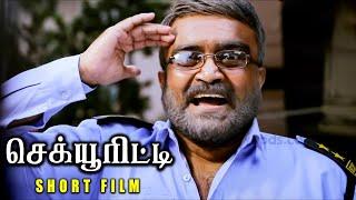 SECURITY Tamil Shortfilm   Directed by Actor Udhaya