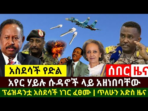 Ethiopia:ሰበር |አስደሳች የድል ዜና አየር ሃይሉ ሱዳንን ቀጠቀጣት |ፕሬዝዳንቷ ለኢትዮጵያ ህዝብ ዛሬ አስደሳች ዜና አሰሙ| Abel Birhanu
