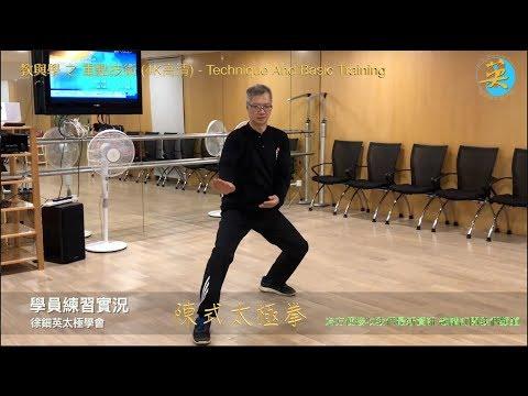 教與學 之 重點技術 (4K高清) - Technique And Basic Training
