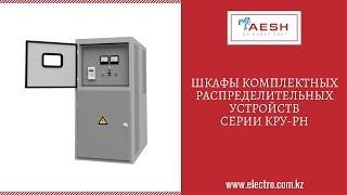 Шкафы комплектных распределительных устройств серии КРУ-РН