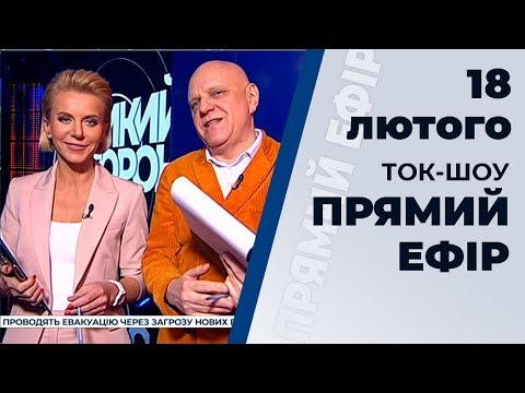 """Ток-шоу """"Прямий ефір"""" від 18 лютого 2020 року"""