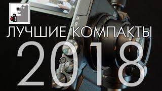 Лучшие компакты 2018