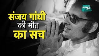 indira-gandhi-sanjay-gandhi-big-story-news-tak
