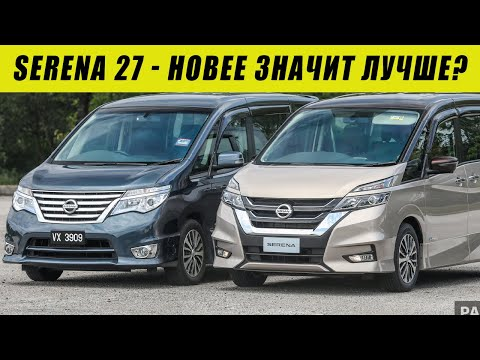 🚐 Nissan Serena 27 (Ниссан Серена 27) 🗾  работа над ошибками