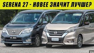 Nissan Serena 27 (Ниссан Серена 27) 🗾 работа над ошибками