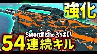 【CoD:BO4】54連続キル!アプデでSwordfishがまさかの強化!【GreedZz】