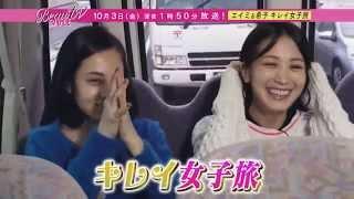 黒田エイミ&水原希子 女子二人キレイ旅 □詳しくはコチラ: http://www....