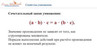 Свойства арифметических действий 5 класс Математический справочник
