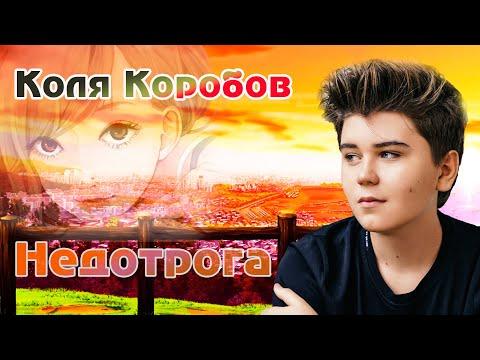 Коля Коробов - Недотрога (Lyric video 2019)