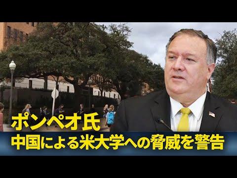 2020/12/19 ポンペオ氏、中国による米大学への脅威を警告