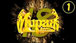 Мираж - 18 лет. часть 1(Полная версия концерта