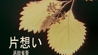 片想い (カラオケ) 浜田省吾
