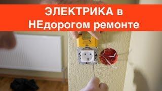 Электропроводка в недорогом ремонте квартиры с качественными материалами в Ростове-на-Дону