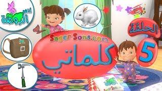 اناشيد الروضة - تعليم الاطفال - كلماتي الحلقة ( 5 ) - تعليم النطق للاطفال - بدون موسيقى بدون ايقاع