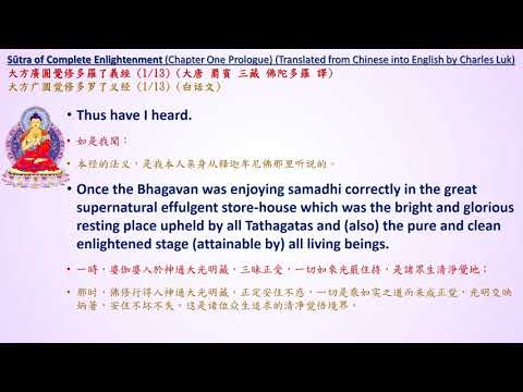 Ch. 1, Prologue, Sutra of Complete Enlightenment, with subtitles