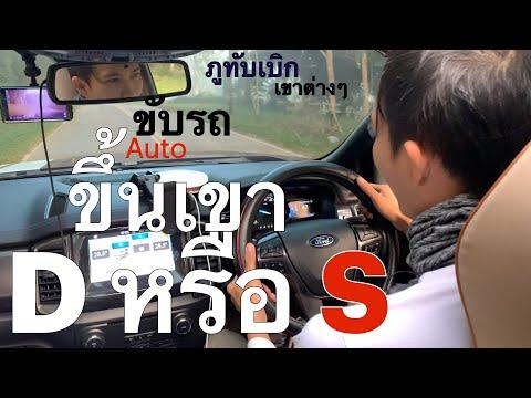 เทคนิคสอนขับรถเกียร์ออโต้ขึ้นเขาลงเขาทางลาดชันใช้เกียร์Dหรือเกียร์S fordเที่ยวทั่วไทยbyAlex