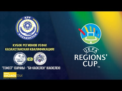 Кубок Регионов УЕФА!  Казахстанская квалификация! «Гефест» (Сарань) – «БН-Каскелен» (Каскелен)
