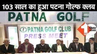 103 साल का हुआ Patna Golf Club देखिए  Video     First Bihar News